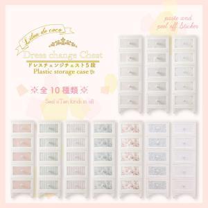 ドレスチェンジチェスト5段/Lilou de coco/本体/衣類収納/プラスチックチェスト/収納/...