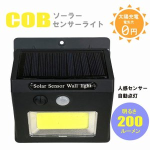 COBソーラーセンサーライト 屋外照明 / 防犯ライト / 玄関ライト |led