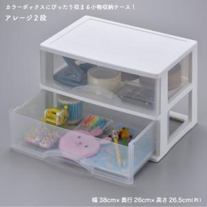 【アレージ2段】カラーボックスにも使える レターケース/プラスチックケース/小分け収納/深型2段タイプ/ 2段/A4サイズ収納|led