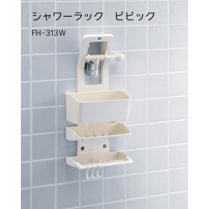 Belca シャワーラック・ビビック /浴室収納/シャンプーラック|led
