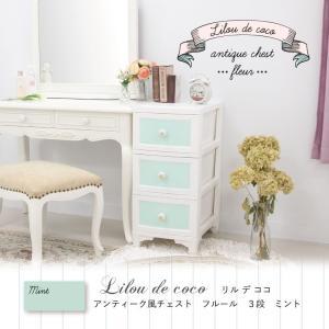 ■3段■ミント/Lilou de coco/アンティーク風チェスト フルール/FPCシリーズ/衣類収...