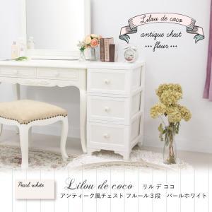 ■3段■パールホワイト/Lilou de coco/アンティーク風チェスト フルール/FPCシリーズ...