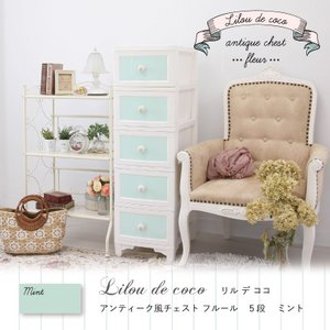 ■5段■ミント/Lilou de coco/アンティーク風チェスト フルール/FPCシリーズ/衣類収...