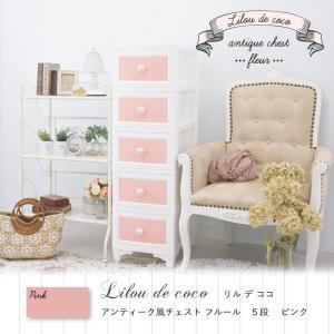 ■5段■ピンク/Lilou de coco/アンティーク風チェスト フルール/FPCシリーズ/衣類収...