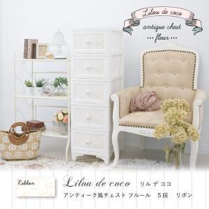 ■5段■リボン/Lilou de coco/アンティーク風チェスト フルール/FPCシリーズ/衣類収...