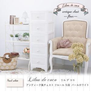 ■5段■パールホワイト/Lilou de coco/アンティーク風チェスト フルール/FPCシリーズ...