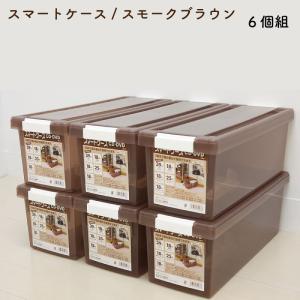 【6個】スマートケース/スモークブラウン/CD/DVD収納ケース・スマートケースCD・DVD/CD&DVDケース/収納ケース|led