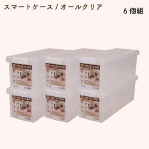 【6個】スマートケース/オールクリア/CD/DVD収納ケース・スマートケースCD・DVD/CD&DVDケース/収納ケース|led