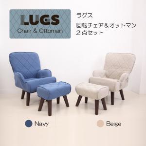 ラグス 回転式リビングチェア&オットマン2点セット【LUGS】ソファ/一人掛け/足置き/スツール/布ソファ/シンプル/ツイードの写真
