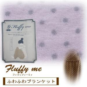 Fluffy me あたたかブランケット 寒さ対策 フリース|led