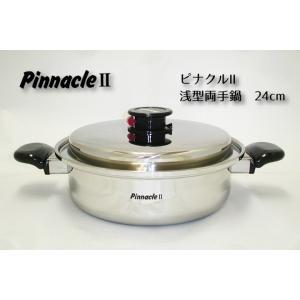 ※メーカー取寄せ商品【日本製】ピナクル2 浅型両手鍋24cm / 無水調理