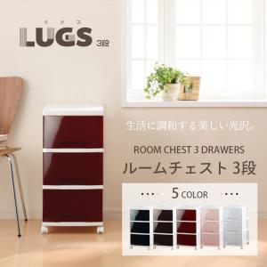 チェスト3段1台/収納ケース/プラスチックチェスト/キャスター付き/LUGS・ラグスホワイトは9月の発送です