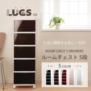 チェスト5段1台/収納ケース/プラスチックチェスト/キャスター付き/LUGS・ラグス