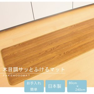 <80×240cm>木目調サッと拭けるロングマット/キッチンマット/ナチュラル/木目柄/ロングマット...