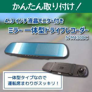 4.3インチ液晶モニター付きミラー 一体型ドライブレコーダー / ドラレコ / ルームミラー型