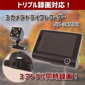 トリプル録画対応 3カメラ ドライブレコーダー / ドラレコ / 前後同時録画