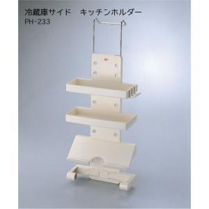 Belca 冷蔵庫サイド キッチンホルダー /キッチン収納/冷蔵庫収納|led