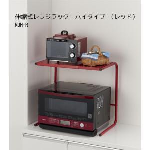 Belca 伸縮式レンジ上ラック ハイタイプ(レッド) /レンジラック/レンジ棚/キッチン収納/PCラック|led