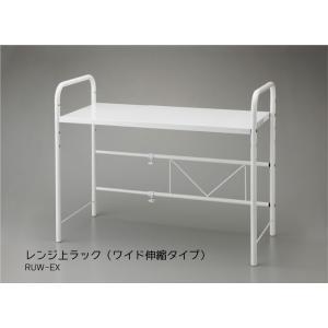 Belca レンジ上ラック・ワイド 伸縮タイプ /レンジラック/レンジ棚/キッチン収納/PCラック|led