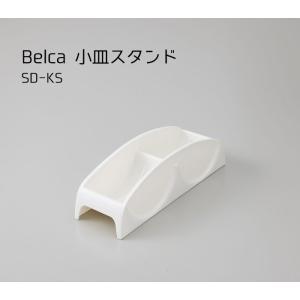 Belca 小皿スタンド /キッチン収納/皿立て|led