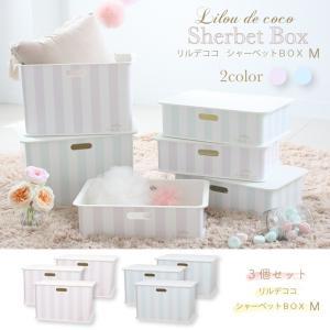 9月上旬発送【3個】シャーベットBOX Mサイズ/Lilou de coco/フタ付き/収納ケース/カラーボックス/パステルカラー/プラスチック/SPC-M|led