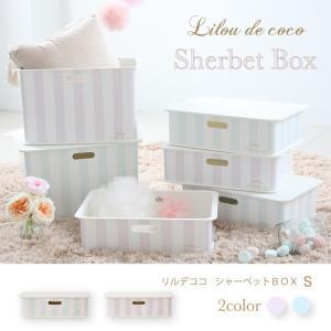 9月上旬発送【1個】シャーベットBOX Sサイズ/Lilou de coco/フタ付き/収納ケース/カラーボックス/パステルカラー/プラスチック/|led