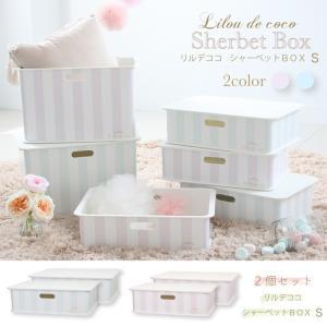 9月上旬発送【2個】シャーベットBOX Sサイズ/Lilou de coco/フタ付き/収納ケース/カラーボックス/パステルカラー/プラスチック/|led