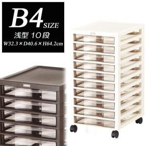 【アプロス】B4サイズ浅型引出し10段収納ケース/レターケース/書類ケース/オフィス収納/トーン収納...
