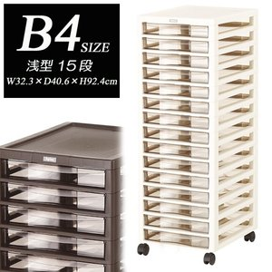 【アプロス】B4サイズ浅型引出し15段収納ケース/レターケース/書類ケース/オフィス収納/トーン収納...
