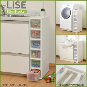 リセ スリムストッカー S6段 / キッチン収納 / 洗面所収納 / ランドリー / すきま収納