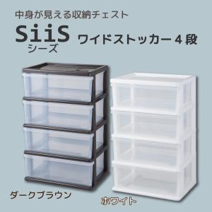 シーズ ワイドストッカー 4段  /収納ケース/衣装ケース/クローゼットケース/収納/収納BOX/日...