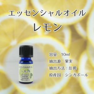 エッセンシャルオイル (レモン)  / アロマオイル / ディフューザー|led