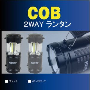 COB 2WAY ランタン / 懐中電灯 /|led