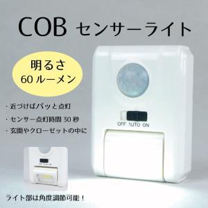 COB センサーライト  / 玄関ライト / 壁掛けライト / クローゼット照明|led