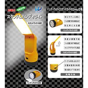 充電式 2WAY ハンディ LEDライト / ランタン / 懐中電灯 / 防災 / 作業灯|led