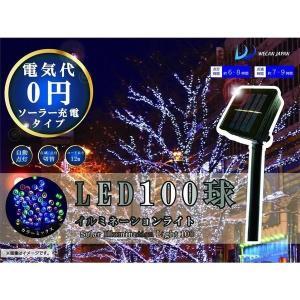 LEDイルミネーション 100球 ソーラー充電、暗くなると自動点灯 電気代0円(カラフル) /|led