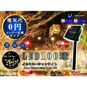 LEDイルミネーション 100球 ソーラー充電、暗くなると自動点灯 電気代0円(ゴールド)|led