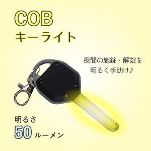 COB キーライト / 懐中電灯 / キーホルダー / ミニライト|led