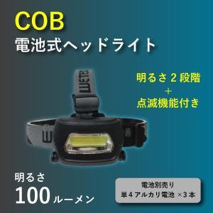 COB 電池式ヘッドライト / ヘッドランプ /|led