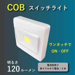 COB スイッチライト / 壁掛けライト /|led