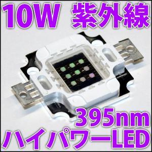 高品質 高効率 10W UV 紫外線 紫色 紫 395nm-400nm ハイパワーLED素子 アクアリウム サンゴ 水槽などに LED 発光ダイオード ledg