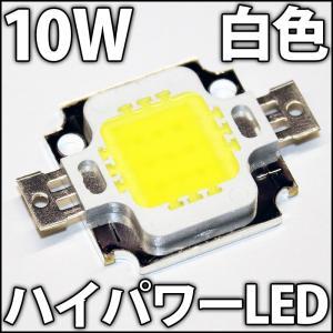 高品質 高効率 10W 白色 白 ホワイト 昼光色 ハイパワーLED素子 COB LED 発光ダイオード