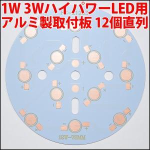 1W 3W ハイパワーLED用 基板 ヒートシンク 取付板12個直列用 12W 36W LED 発光ダイオード