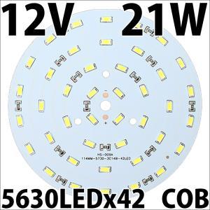 DC12V 21W COB 白色 電球色 パワーLED 2000lm 自動車で利用可! シーリングライト ダウンライト 5630LED 42個使用 LED 発光ダイオード