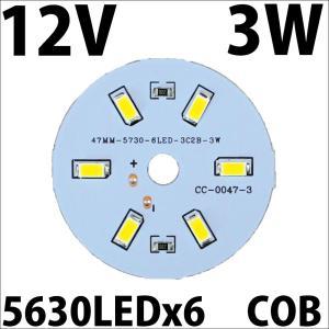 DC12V 3W COB 白色 電球色 パワーLED 300lm 自動車で利用可! シーリングライト ダウンライト 5630LED 6個使用 LED 発光ダイオード