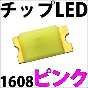 チップLED SMD 1608 ピンク 桃色 桃 インチ表記:0603 LED 発光ダイオード