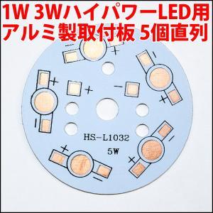 1W 3W ハイパワーLED用 基板 アルミ ヒートシンク 取付板 5個直列用 5W 15W PCB LED 発光ダイオード|ledg