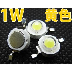1W 黄色 黄 イエロー ハイパワーLED素子 60ルーメン 激安! 黄 LED 発光ダイオード