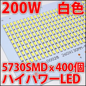200W COB 白色 白 ホワイト ハイパワーLED 20000ルーメン シーリングライト・ダウンライトなどに!! 5630LED 400個使用 LED 発光ダイオード ledg