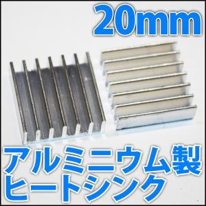 アルミヒートシンク 放熱器 ラジエーター 20mm x 20mm x 6mm 2cm ハイパワーLEDに最適!! Raspberry PiのCPU放熱にも!